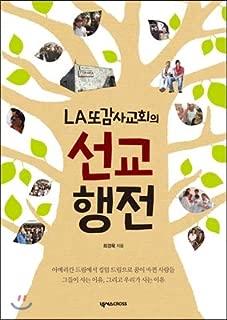 Missionary work (Korean Edition)