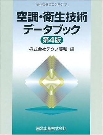 空調?衛生技術データブック (第4版)