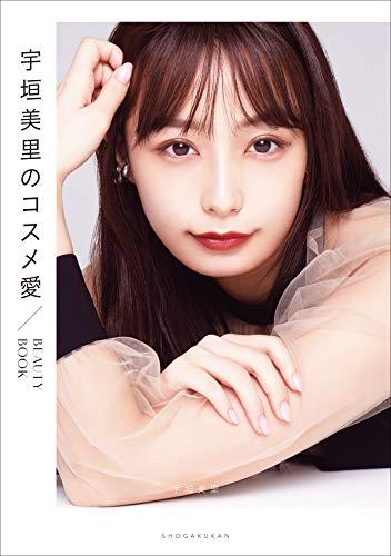 宇垣美里のコスメ愛 ~BEAUTY BOOK~