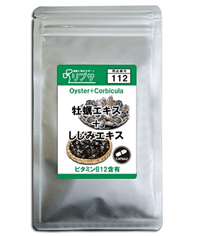 予算封筒生産性牡蠣エキス+しじみエキス 約3か月分 C-112