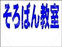「そろばん教室 (紺)」 ティンサイン ポスター ン サイン プレート ブリキ看板 ホーム バーために