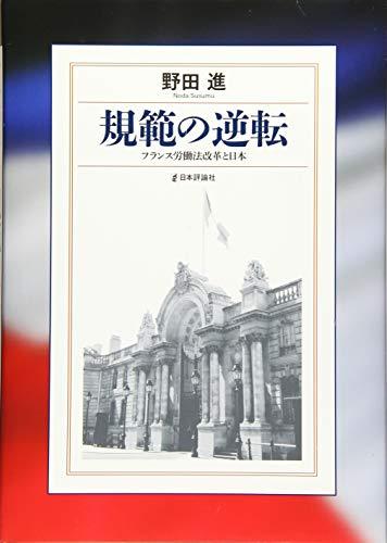 規範の逆転 フランス労働法改革と日本