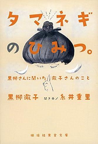 タマネギのひみつ。黒柳さんに聞いた徹子さんのこと (祥伝社黄金文庫)