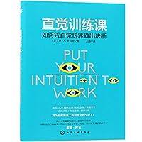 直觉训练课 直觉训练书籍 如何凭直觉快速做出判断 直觉感测评 直觉心理学攻心术人际交往说话聊天沟通技巧训练心理学入门书籍
