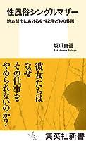 性風俗シングルマザー 地方都市における女性と子どもの貧困 (集英社新書)