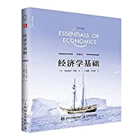 经济学基础(第9版)