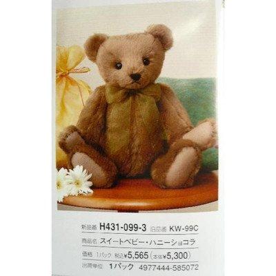 ハマナカ 手芸キット H431-099-3 スイートベビー・ハニーショコラ