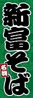 のぼり旗スタジオ のぼり旗 新富そば003 通常サイズ H1800mm×W600mm