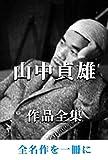 山中貞雄 作品全集