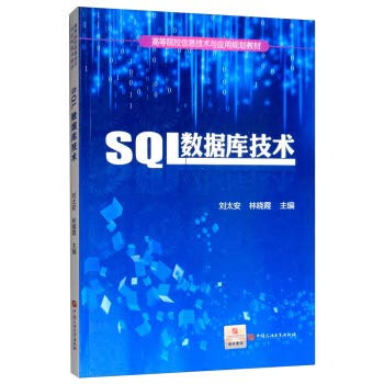 SQL database technology and application of information technology. higher education planning materials(Chinese Edition)