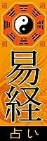 のぼり旗スタジオ のぼり旗 易経001 大サイズH2700mm×W900mm