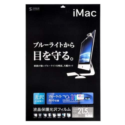 サンワサプライ iMac21.5型ワイド用ブルーライトカット液晶保護フィルム LCD-IM215BC 1枚