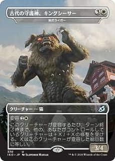 【FOIL】マジックザギャザリング IKO JP 370 古代の守護神、キングシーザー/猟匠ライガー (日本語版 アンコモン) イコリア:巨獣の棲処 Ikoria: Lair of Behemoths