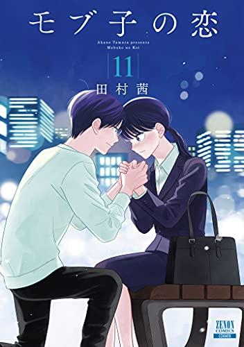 モブ子の恋 11巻 (ゼノンコミックス)
