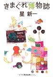 きまぐれ博物誌 (角川文庫)