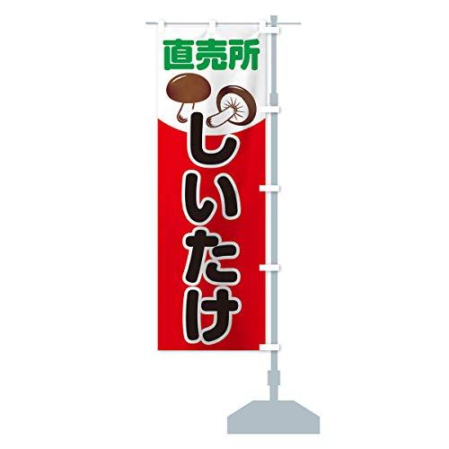 しいたけ直売所 のぼり旗 サイズ選べます(ハーフ30x90cm 右チチ)