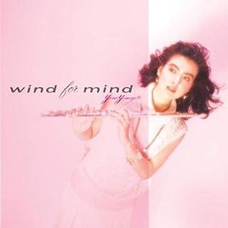 由美のフルート名盤シリーズ3「WIND FOR MIND」