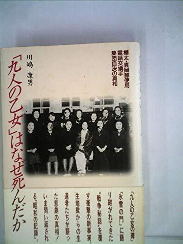 「九人の乙女」はなぜ死んだか―樺太・真岡郵便局電話交換手集団自決の真相 (ノンフィクションブックス)の詳細を見る