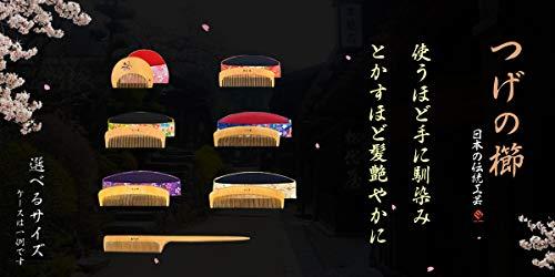 本つげ半月とかし櫛蝶椿油仕上げケース付静電気防止日本製コームつげの櫛つげ櫛