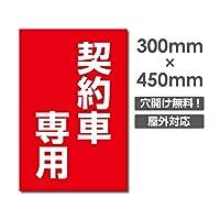 【契約車専用】W300mm×H450mm 駐車禁止 駐車厳禁 迷惑駐車 不法駐車 駐車場(car-402)