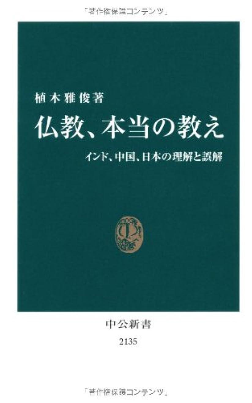 親指クレーター周辺仏教、本当の教え - インド、中国、日本の理解と誤解 (中公新書)