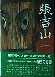 張吉山(チャンキルサン)〈第1巻〉