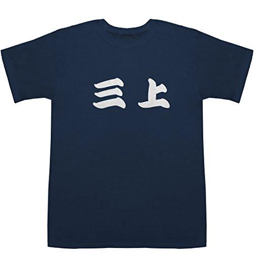 三上 T-shirts ネイビー XS【三上寛】【三上静男】