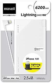 マクセル Lightningケーブル一体型 モバイルバッテリー 6200mAh(ホワイト) MPC-CL6200PWH