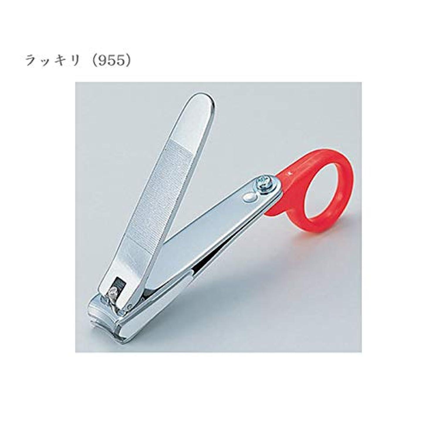既に影響する寄付ラッキリ(955) シクロケア 爪切り 爪飛び防止 安全