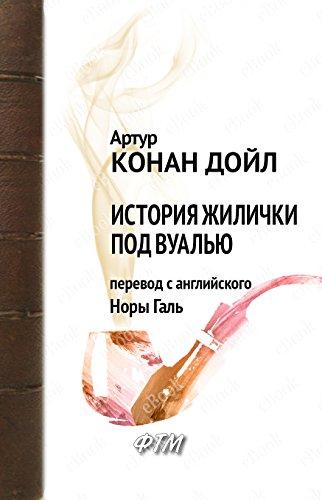История жилички под вуалью (Архив Шерлока Холмса) (Russian Edition)