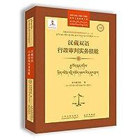 汉藏双语行政审判实务技能