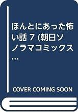 ほんとにあった怖い話 7 (朝日ソノラマコミックス)
