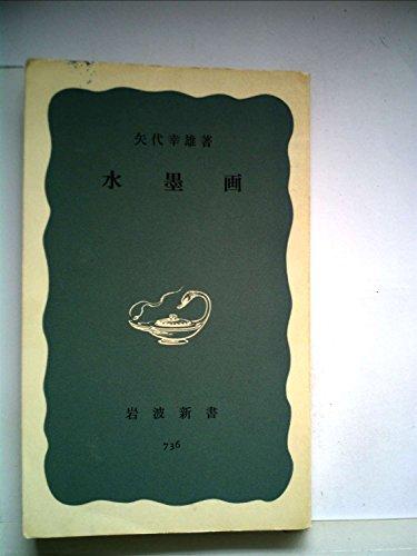 水墨画 (1969年) (岩波新書)の詳細を見る