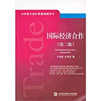 Economic Planning famous classic textbook : International Economic Cooperation ( 2nd Edition )(Chinese Edition)