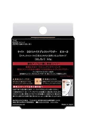 カネボウ化粧品KATE(ケイト)『3Dリメイクプレストパウダー』