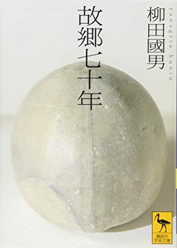 故郷七十年 (講談社学術文庫)
