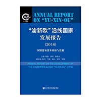 Yuxinou along the National Development Report (2016): Country Trade Efficiency Evaluation and Comparison(Chinese Edition)