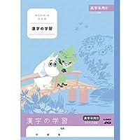 アピカ ムーミン学習帳 漢字の学習 高学年用B 1ページ2字