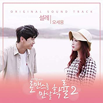 여행에서 로맨스를 만날 확률 시즌Ⅱ(Original Soundtrack)