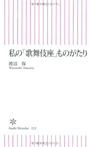 私の「歌舞伎座」ものがたり (朝日新書)