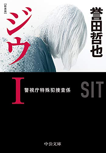 新装版 ジウI 警視庁特殊犯捜査係 (中公文庫)
