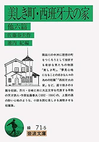 美しき町・西班牙犬の家 他六篇 (岩波文庫)