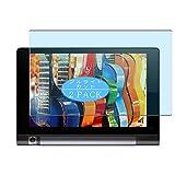 VacFun 2 Piezas Filtro Luz Azul Protector de Pantalla para Lenovo Yoga Tab 3 8' YT3-850F TAB3, Screen Protector Sin Burbujas Película Protectora (Not Cristal Templado) Anti Blue Light Filter