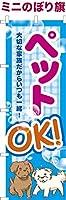 卓上ミニのぼり旗 「ペットOK」ペット可 短納期 既製品 13cm×39cm ミニのぼり