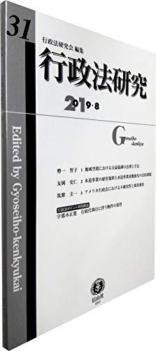 行政法研究【第31号】