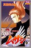 9番目のムサシ 21 (きらら16コミックス)