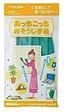 テイジン あっちこっち®おそうじ手袋 グリーン 日本製 マイクロファイバー