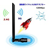 無線 Lan 子機,1200Mbps Wifi 子機 USB3.0 5dBi 用 デュアルバンド5 GHz/2.4 GHz 802.11ac技術 360°回転アンテナ 高速通信 Windows 10/8/7/XP/Vista/Mac/Linux対応