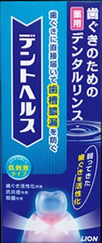 熱帯の喉が渇いたしわライオン デントヘルス 薬用デンタルリンス 250ml 医薬部外品 低刺激タイプ(口臭予防歯磨き)×16点セット (4903301176657)
