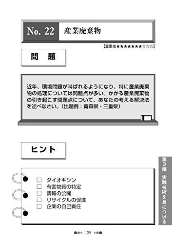 三修社『第6版1週間で書ける!!公務員合格作文』
